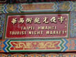 taipei hwahsi tourist night market nameplate