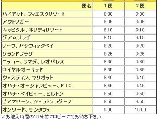 jp_guam_seawalker_pickup_schedule_201106