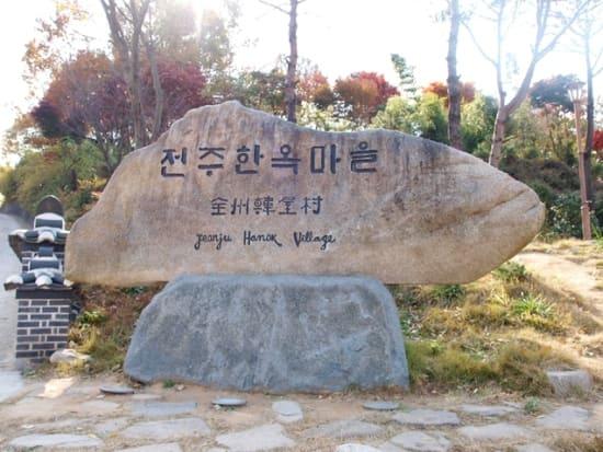 全州韓屋村