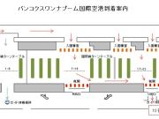 20140304104540_140434_空港2階10番出口見取_り図