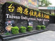 台灣原住民族文化園區2