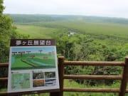 夢ヶ丘展望台