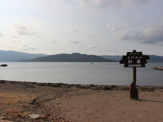 砂湯(屈斜路湖)