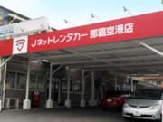 Jネットレンタカー 那覇空港店2
