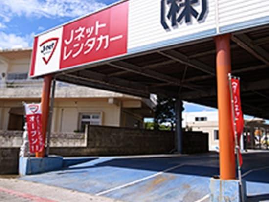 Jネットレンタカー 宮古空港店6