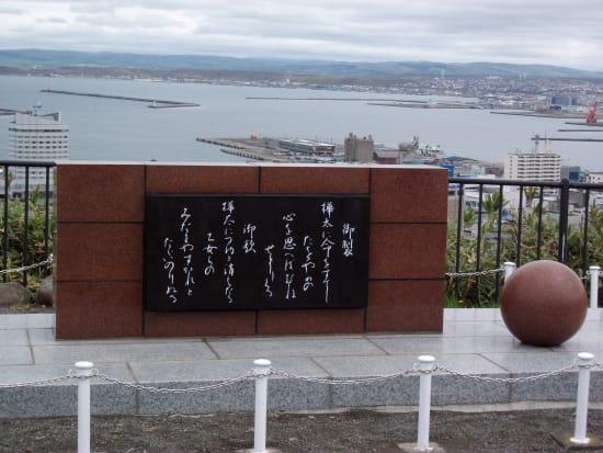 稚内公園「行幸啓記念碑」