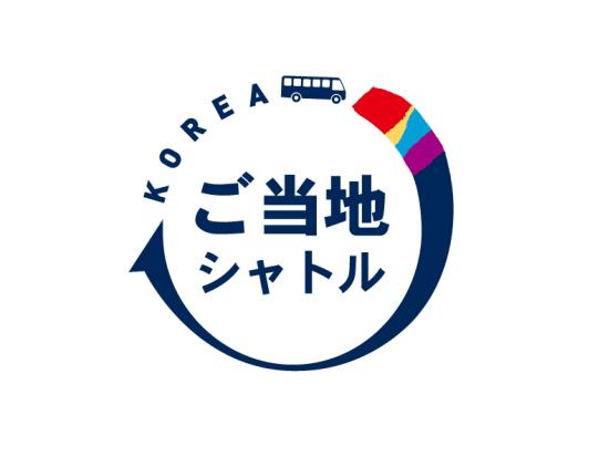 gotouchi_suttle_logo 201509