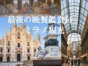 ミラノ_コンビ