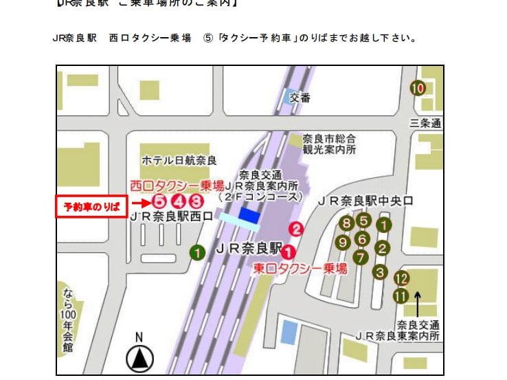 JR奈良駅西口 タクシー予約車乗場