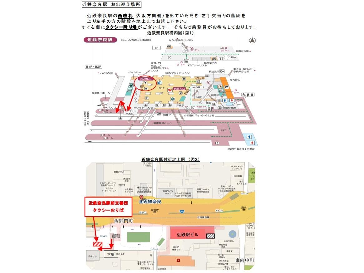 近鉄奈良駅交番西側 タクシーおりば
