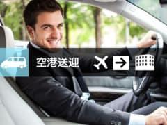 空港送迎_空港→ホテル