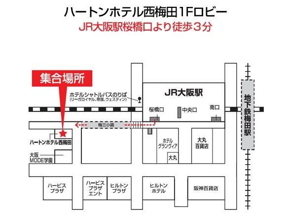 集合場所:梅田-crop