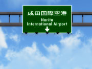 Narita Airport sign (1)