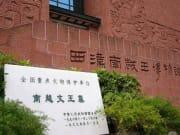 Guangzhou-Mausoleum of Nanyue King (6)