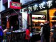 Yangshuo_Streets (2)