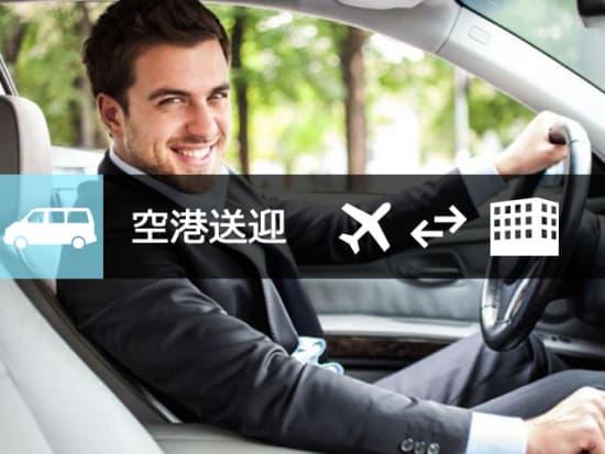 空港送迎_空港⇔ホテル
