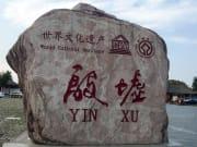 yinxu ruins unesco world cultural heritage site