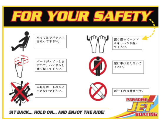 Paradise Jet Boating- Safety Japanese