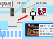 虹橋空港第1ターミナル