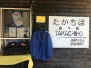 takachiho-eki