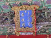 故宮珍宝館 (3)