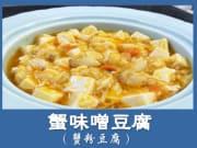 蟹味噌豆腐 (3)