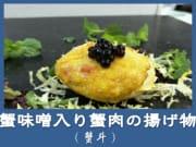 蟹味噌入り蟹肉の揚げ物 (2)