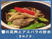 蟹の足肉とアスパラの炒め (2)