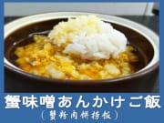 蟹味噌あんかけご飯 (1)