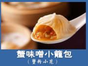 蟹味噌小籠包 (1)のコピー