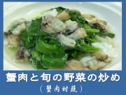 蟹肉と旬の野菜の炒め (3)