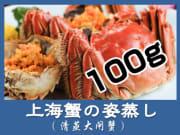 上海蟹の姿蒸し (2)