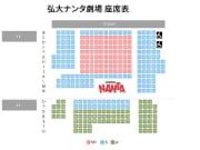 弘大ナンタ劇場座席表