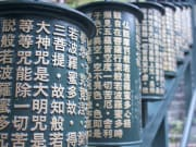 Miyajima_Daisho-in-Temple-Prayer-Wheels_shutterstock_668148517