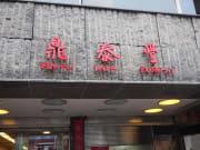 鼎泰豐 (2)
