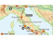P76_9J2MA_イタリア南北縦断10日間