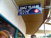 DMZ Theater and Exhibition