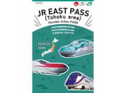 201903迚・JR EAST PASS Tohoku area 蜿ー邏呵。ィ邏