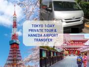 TSATokyoPrivate+Haneda