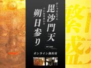 毘沙門之会_サムネイル_1600×900mm