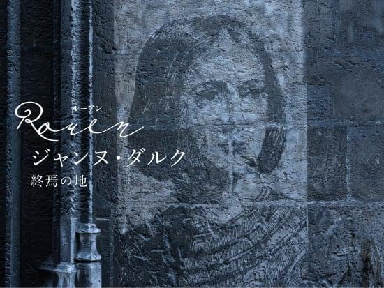 01_Jeanne_d_Arc-001[2]