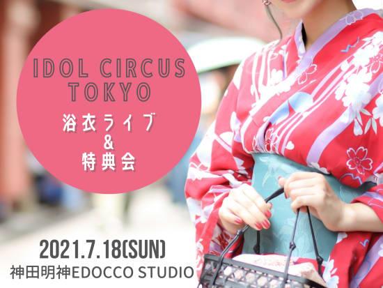 IDOL CIRCUS TOKYO