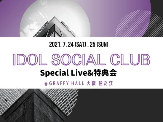 20210724IDOL SOCIAL CLUB
