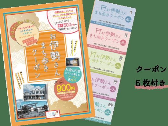 coupon_HP用