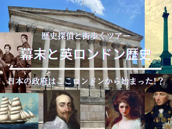幕末の日英歴史ツアー(1)