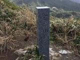 三原山山頂です。強風波浪注意報が出ていたようです。