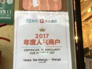 2017年に受賞!