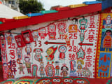 カラフル&ポップな壁画